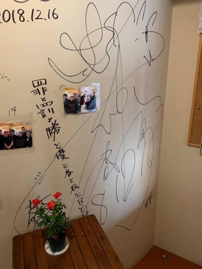 追悼の会のお店の壁に書かれた文字