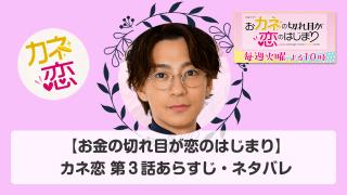 カネ恋【3話】あらすじネタバレ!早乙女健の裏の顔とは?
