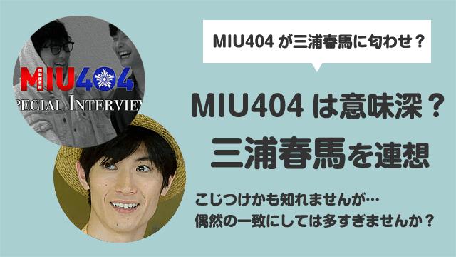 【MIU404】が匂わせ?三浦春馬と「7の共通点」が偶然とは思えない!?