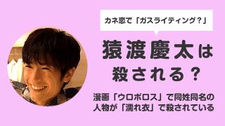 """三浦春馬の配役""""猿渡慶太""""はウロボロス?「カネ恋」でも死亡する?同姓同名は偶然の一致なの?"""
