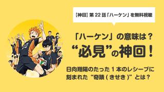 【神回】ハイキュー!!「ハーケン」の意味?アニメ無料視聴するには?
