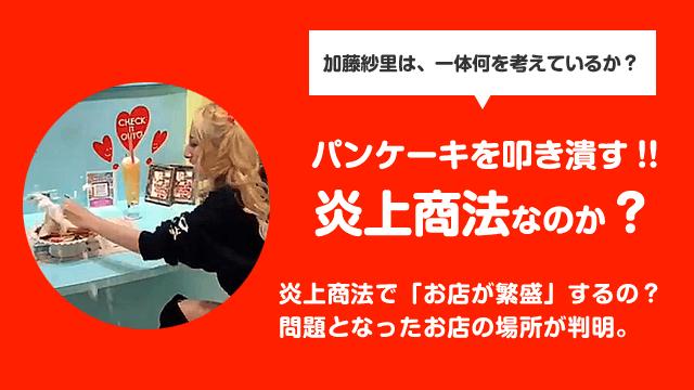 【炎上商法】加藤紗里がインスタでパンケーキを叩き潰したお店はどこ?