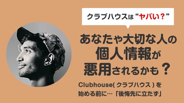クラブハウスアプリとは…とってもヤバかった!招待なしは幸運?