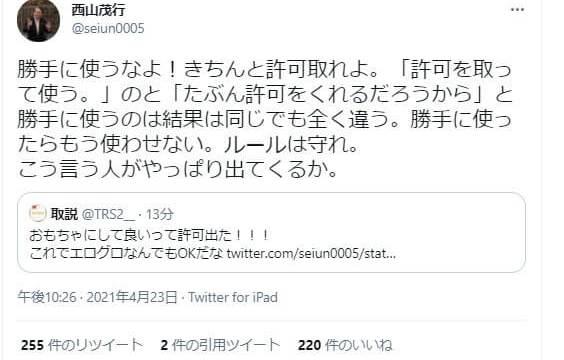 問題となったTwitterのツイート画像