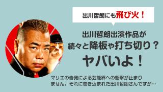 【CM打切り】出川哲朗マリエの枕強要加担疑惑で降板か?