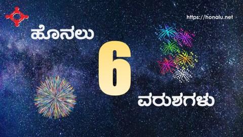 ಹೊನಲು, 6 ವರುಶ, ಹುಟ್ಟುಹಬ್ಬ, Honalu, 6 Years, Celebration, ಸಡಗರ