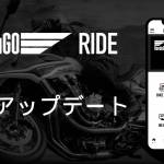 スマホアプリ「HondaGO RIDE」機能アップデート情報 Vo.1