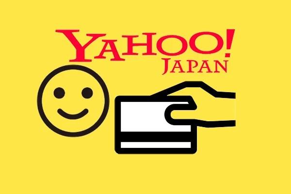 Yahoo!かんたん決済メリット10-1