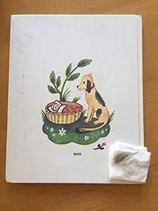 AmazonFBA納品作業手順13-1