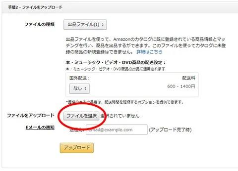 AmazonFBA納品作業手順6-1