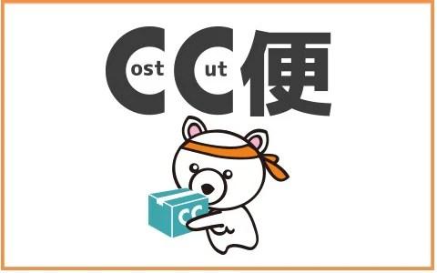 パートナーキャリア値上げ・CC便6-1