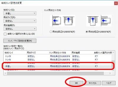RICOH IPSiO SP4000 手差し用紙設定24-1