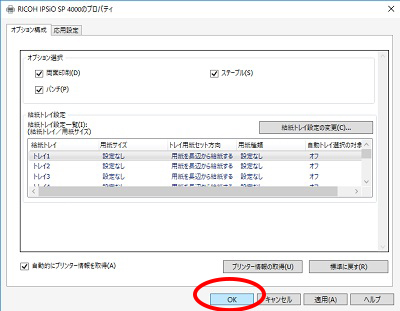 RICOH IPSiO SP4000 手差し用紙設定25-2