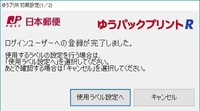 ゆうプリRログインユーザ作成22-1