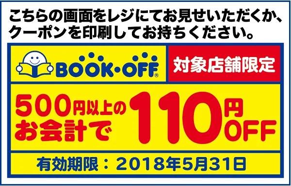 bookoff-waribiki0-1