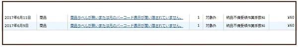 FBA納品不備バーコード14-1