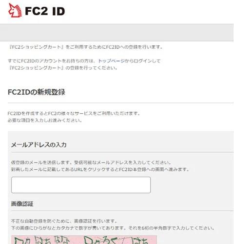 fc2 ID作成4-1