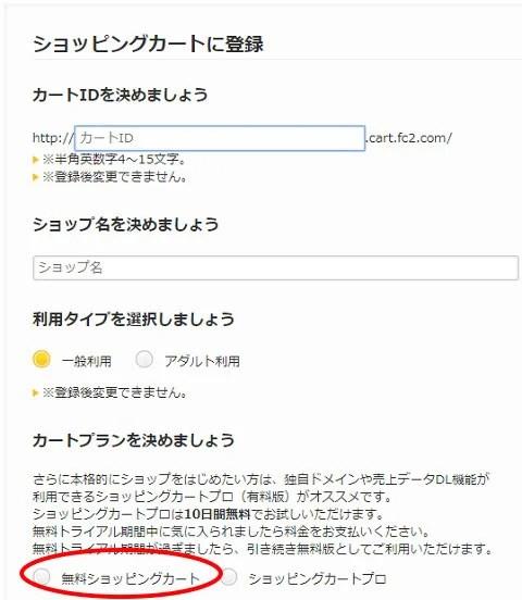 fc2ショッピングカート作成12-1