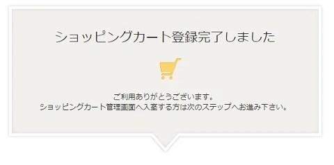 fc2ショッピングカート作成13-1