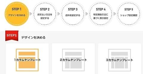 fc2ショッピングカート作成14-1