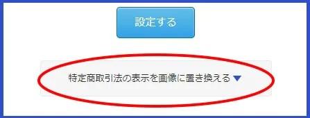 FC2ショッピングカート特定商取引法22