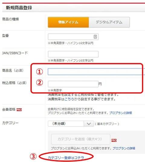 FC2ショッピングカート商品登録28-2