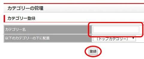 FC2ショッピングカート商品登録29-1