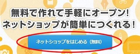 fc2ショッピングカート作成3-1