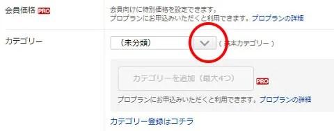 FC2ショッピングカート商品登録30-1