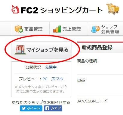 FC2ショッピングカート商品登録35-1