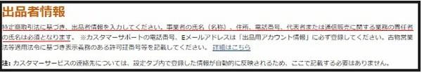 Amazon出品者情報・ポリシー変更10-3