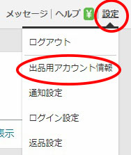 Amazon出品者アカウント情報12-1