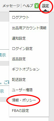Amazon出品者情報・ポリシー変更7-1