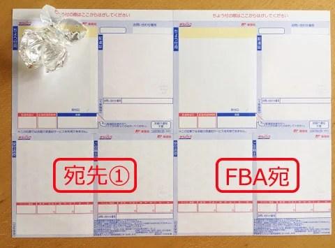 ユ00780ゆうパックラベル印字方法5-1