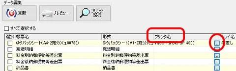 ゆうプリRプリンタ変更設定5-1