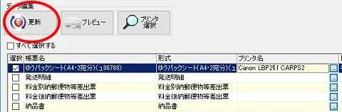 ゆうプリRプリンタ変更設定8-1
