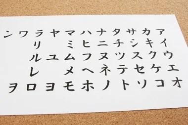 出荷できない・カタカナ7-1
