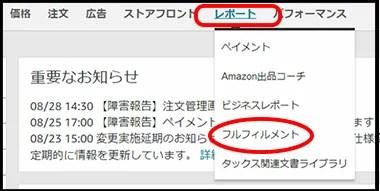 Amazon返金理由・確認方法6-1