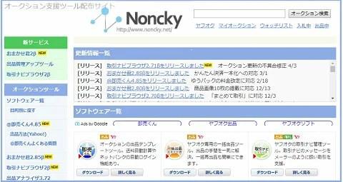Nonckyとは?20-1