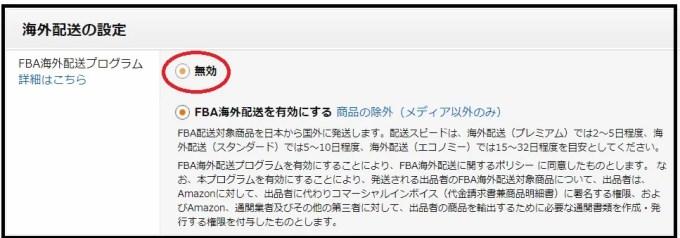 FBA海外発送プログラム・設定OFF9-1