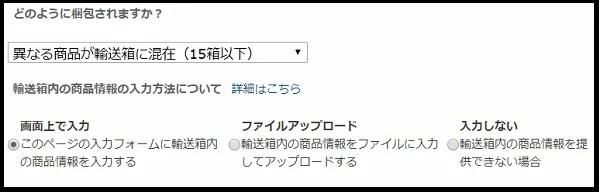 FBAマニュアル処理手数料4-1
