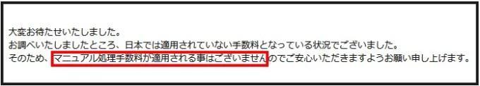 FBAマニュアル処理手数料5-1