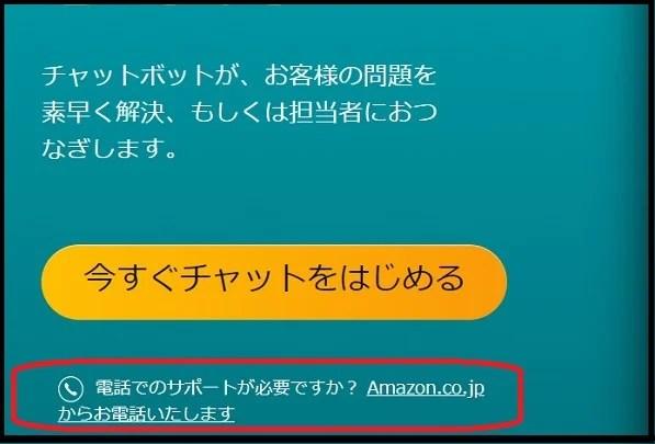 Amazonカスタマーサポート問い合わせ4