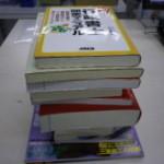 【古本買取】広島県広島市よりビジネス書買取りをしました。