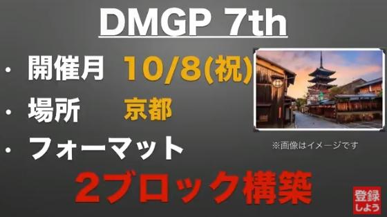 GP7th