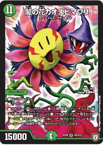 闇の花 カオスヒマワリ