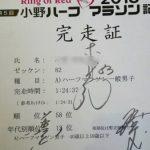 2018小野ハーフマラソン oguさん tak-sさん