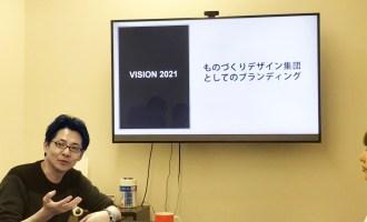 VISION2021ものづくりデザイン集団
