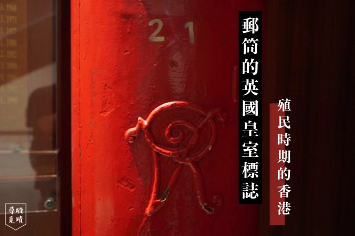 【#殖民時期的香港:郵筒的英國皇室標誌】