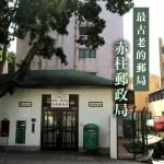 【#赤柱郵政局:現存最古老的郵局】